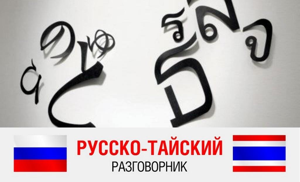 Русско-Тайский разговорник
